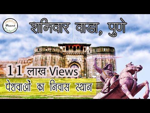 पुणे के शनिवारवाडा का सफर! Shaniwar Wada , Pune || By Arvind Chavan || India Travel Videos