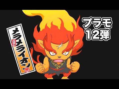 妖怪ウォッチ プラモデル12弾はメラメライオン Yo Kai Watch Youtube