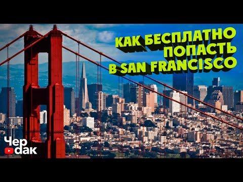 Зарплата в Сан Франциско или как попасть туда бесплатно!