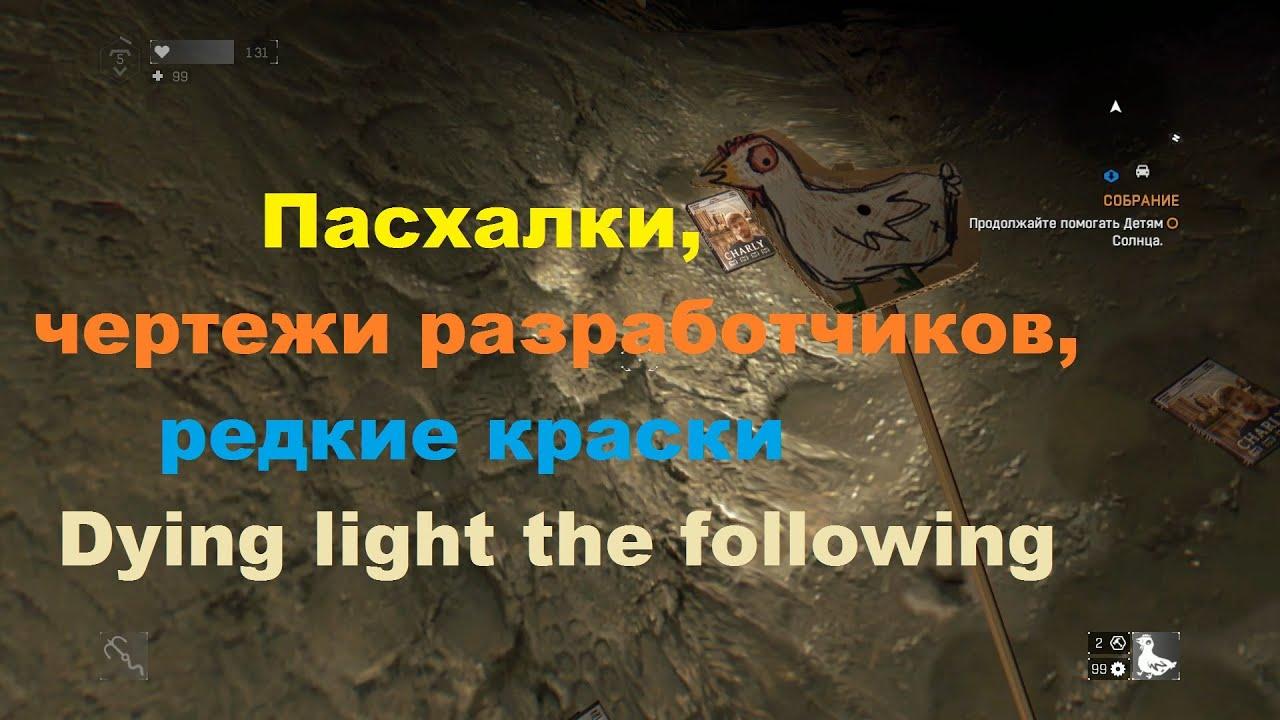 Пасхалки, чертежи разработчиков, редкие краски Dying light the following [easter eggs]