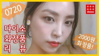 figcaption 다이소 화장품 0720 전제품 리뷰 (daiso cosmetic crush on you review) l JINAZZU 지나쮸