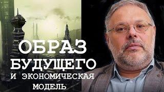 Михаил Хазин   Образ будущего и экономическая модель