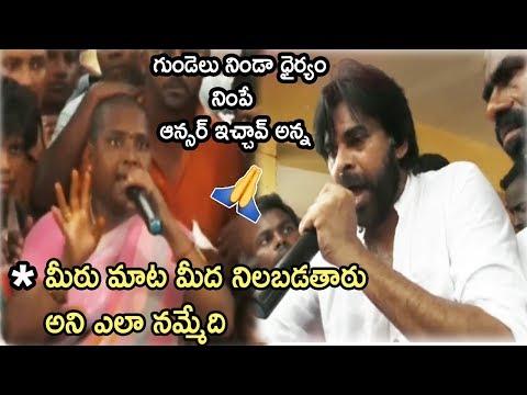 Pawan Kalyan Hearfelt Answers to Public Questions   Jansena Party   Telugu Entertainment TV