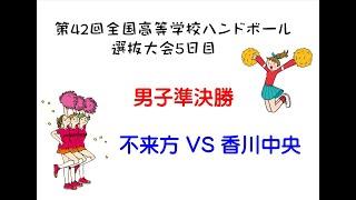 第42回全国高等学校ハンドボール選抜大会5日目男子準決勝 不来方対香川中央