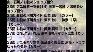 週刊つりニュース関東版 別冊特別版「鮎2015 解禁特集」