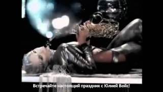 Юлия Войс PROMO MOSCOW