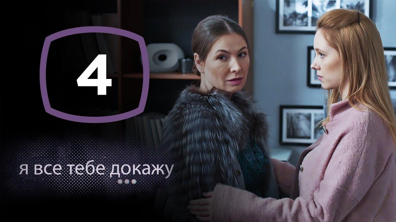 Сериал Я все тебе докажу: Серия 4 | ДЕТЕКТИВ 2020 - YouTube