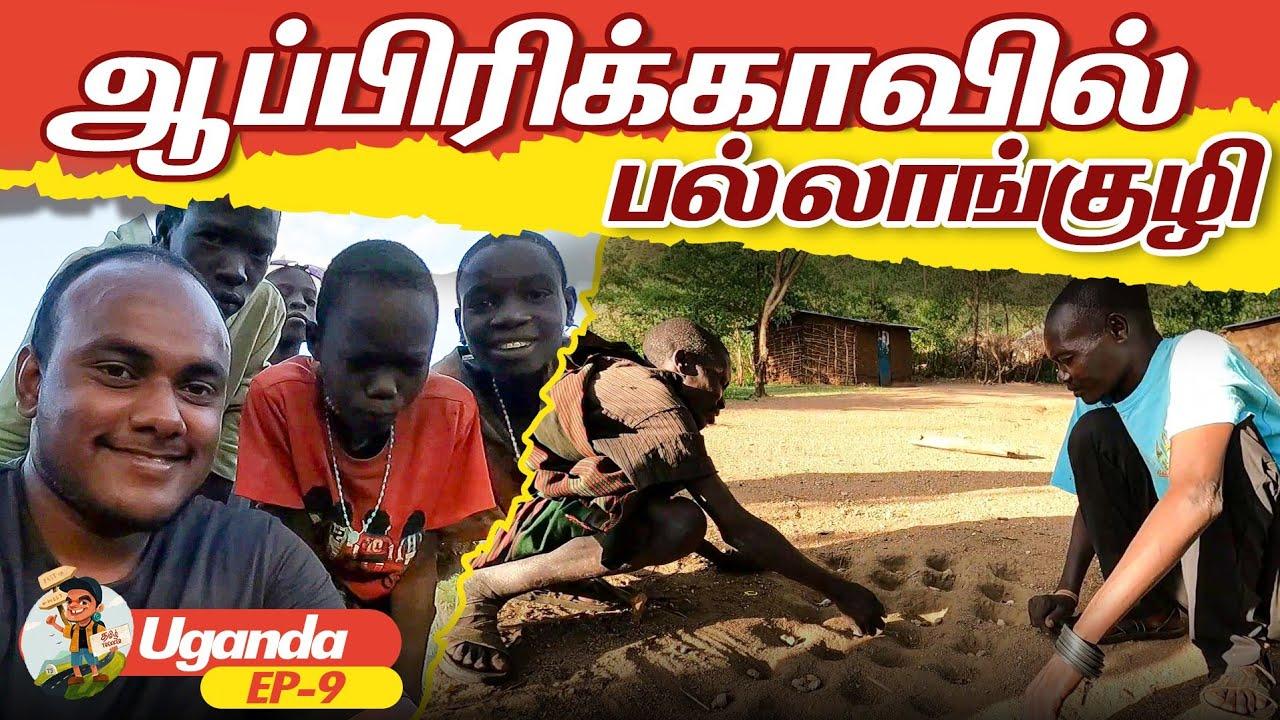 Tamil Culture Still Alive in Africa   Uganda   EP 9   Tamil Trekker