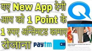 Quizathon App New Earn Paytm Cash Daily रोजाना कामाए Free 2017