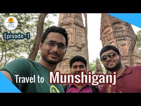 মুন্সিগঞ্জ ভ্রমণ - ১ম পর্ব । Travel to Munshiganj । How to Go । Places to Visit । ঘুরি-ফিরি