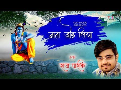 नाता जोड़ लिया | Superhit Shyam Bhajan By Raj Parek | Aa Gaya Lo Mela Mere Shyam Ka | Audio
