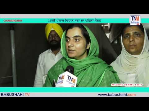 Punjab MLAs Speak II Young and First Timers ll Punjab Assembly II 2017