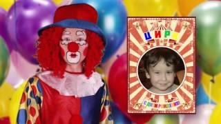 Видео поздравление от веселого клоуна(Представляем вашему вниманию отрывок нашего видео поздравления от клоуна. С давних времён с праздниками..., 2016-03-15T18:11:40.000Z)