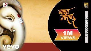 Bappa Morya Re - Official Full Song | Prahlad Shinde