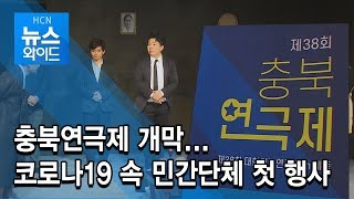 충북연극제 개막...코로나19 속 민간단체 첫 행사 /…