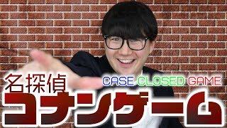 【学生必見】名探偵コナンゲームでディズニーの待ち時間も大盛り上がり!