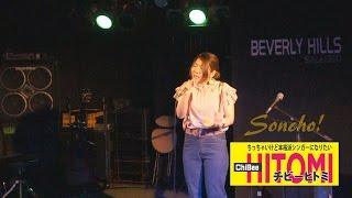 チビーヒトミ&渡邉真美 オケ・ステージ.