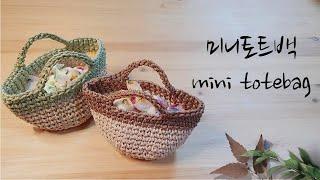 코바늘 미니토트백 / 미니가방/ 사탕가방 /ミニトートバ…