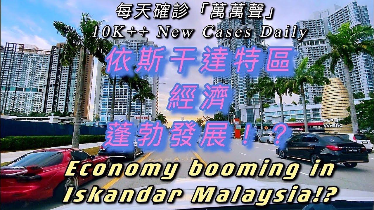 【买菜记】天天都是「万万声」covid19确诊,马来西亚「依斯干达特区」是一个怎样的惨状?还是「经济蓬勃发展」?