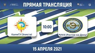 КалмГУ (Элиста) — РИНХ (Ростов-на-Дону)   Высший дивизион, «Б»   2021