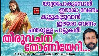 Thiruvachana Thoniyeri # Christian Devotional Songs Malayalam 2018 # Hits Of Joji Johns