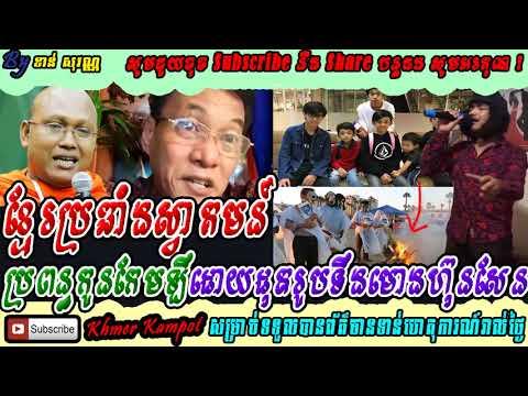 Khan sovan - Khmer Australia wellcome Kem Ley's family, Khmer news today, Hot news, Breaking news