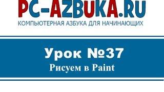 Урок #37. Как научиться рисовать в Paint(Бесплатный онлайн-курс по работе в Windows 7. Как научиться рисовать в Paint Источник: http://pc-azbuka.ru/risuem-v-paint/ Видео:..., 2014-12-09T00:19:21.000Z)