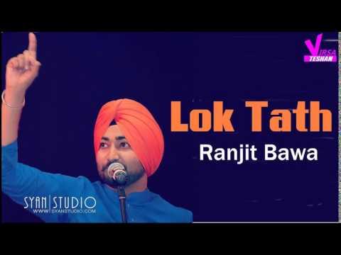 Lok Tath | Ranjit Bawa | Live  | New Punjabi Song 2015