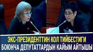 Экс-президенттин кол тийбестиги боюнча депутаттар кайым айтышты