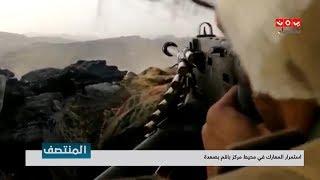 استمرار المعارك في محيط مركز باقم بصعدة | تقرير يمن شباب