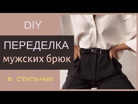 DIY | Переделка мужских брюк в стильные женские. Переделка одежды из старья в стиль!