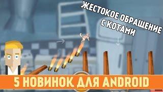 5 НОВИНОК ДЛЯ ANDROID - Game Plan #936