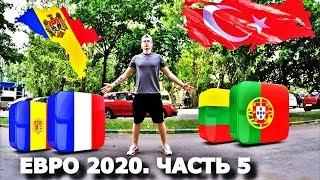 ФРАНЦИЯ - АНДОРРА | ЛИТВА - ПОРТУГАЛИЯ | МОЛДОВА - ТУРЦИЯ | ЕВРО 2020 | ПРОГНОЗ И СТАВКА | 10.09.19