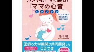『赤ちゃんが泣きやむ!すぐ眠る!「ママの心音」CDブック』より