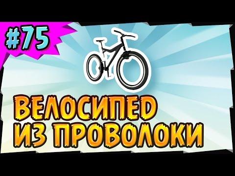 декоративная фигурка велосипеда из проволоки