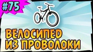 декоративная фигурка велосипеда из проволоки(0:00 интро 0:05 декоративная фигурка велосипеда из проволоки ****** Паблик канала http://vk.com/instructv ****** Велосипе́д..., 2014-12-09T06:43:47.000Z)