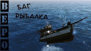 ArcheAge. Баг , Ніч, Бепо, Рибалка!)