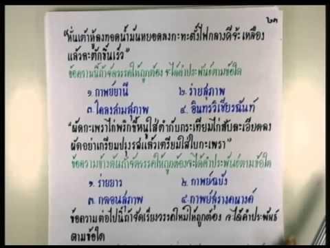 ปี 2556 วิชา ภาษาไทย ตอน วิเคราะห์ข้อสอบ (คำประพันธ์ ร้อยกรอง) ตอนที่ 1