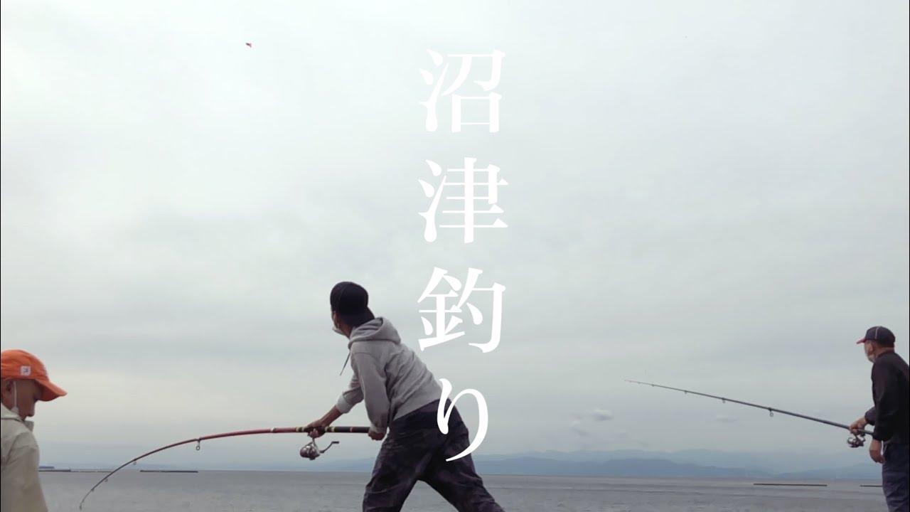 Angling Numazu