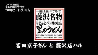 藤沢店ハルとプリプリ富田さんのお話 レディオ湘南83.1『湘南ビートラン...