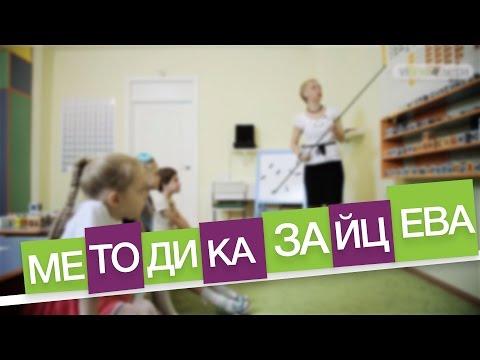 Методика Зайцева   Методики раннего развития ребенка