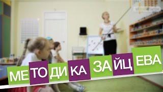 Методика Зайцева: учимся читать и не только