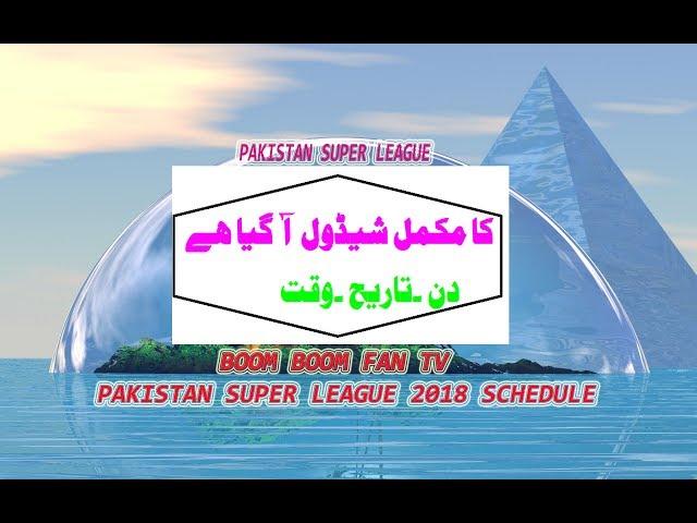 Pakistan Super League 2018 Schedule/ psl match time table/live matches time table