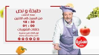 طبخة ونص مع عماد الخشت |من السبت الي الاثنين  18:30 حلقات الشوربات علي سي بي سي سفرة