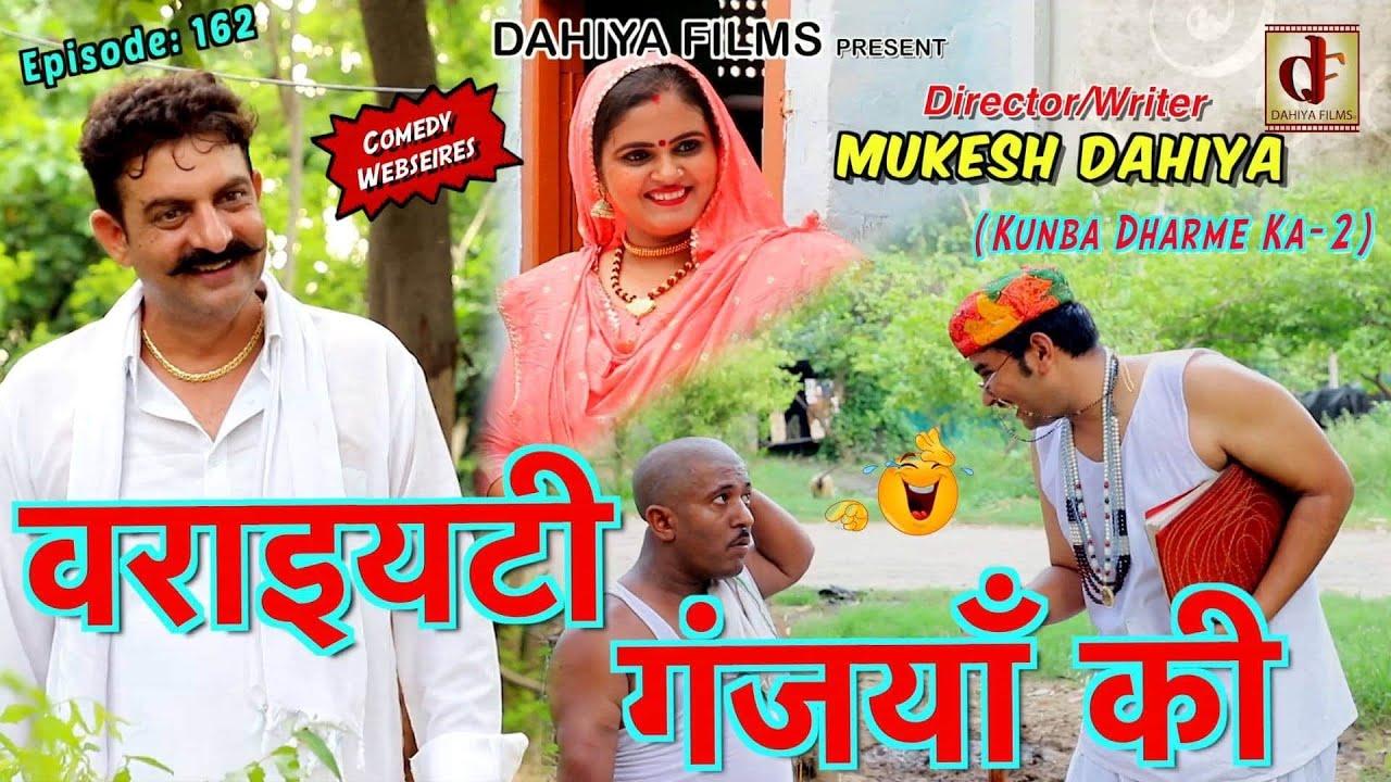 Episode 162  गंजयाँ की वराइयटी # Mukesh Dahiya # Haryanvi Comedy Web Series # DAHIYA FILMS