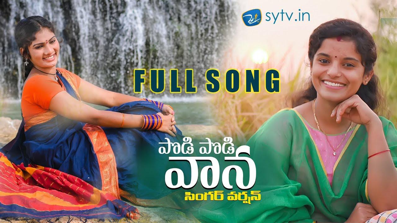 Podi Podi Vana  Latest Folk Song  Shirisha  Janulyri  Thirupathi Matla