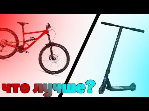 Что Лучше!? Велосипед Или Самокат?!   Сложный Выбор