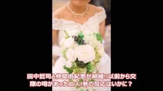 田中哲司と仲間由紀恵が結婚!!以前から交際の噂があった二人!巷の反応は...