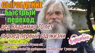 👻 БЫСТРЫЙ ПЕРЕХОД на СЫРОЕДЕНИЕ - дед Владимир - сыроед первый раз в своей жизни