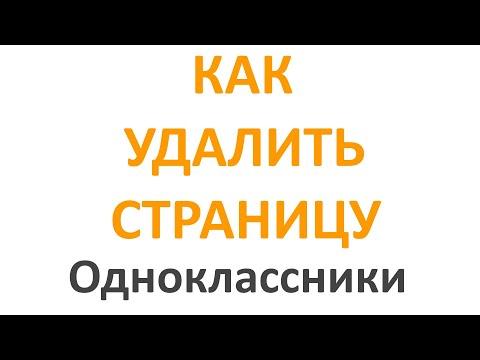 Как Удалить Страницу в Одноклассниках в 2019